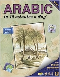 Arabic in 10 Minutes a Day with CD-ROM by Kristine Kershul