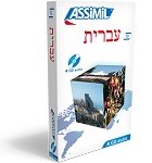 Hebrew with Ease Audio CD Pack