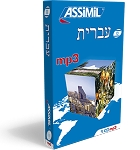 Hebrew with Ease MP3 CD