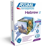 Hebrew with Ease Superpack