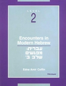 Encounters in Modern Hebrew Level 2 by Edna Amir Coffin