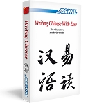 Writing Chinese with Ease