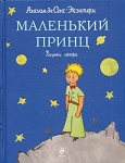 Little Prince in Russian - МАЛЕНЬКИЙ ПРИНЦ by Antoine de Saint-Exupéry