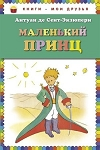 The Little Prince in Russian МАЛЕНЬКИЙ ПРИНЦ by Antoine de Saint-Exup?