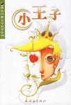 小王子 (The Little Prince in Chinese) by Antoine de Saint-Exup�ry