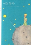 The Little Prince in Korean - 어린 왕자 by Antoine de Saint-Exupéry