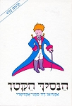 The Little Prince in Hebrew - הַנָסִיךְ הַקָטָן by Antoine de Saint-Exupéry