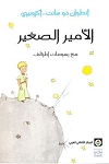The Little Prince in Arabic - الامير الصغير Al amir al saghir by Antoine de Saint-Exupéry